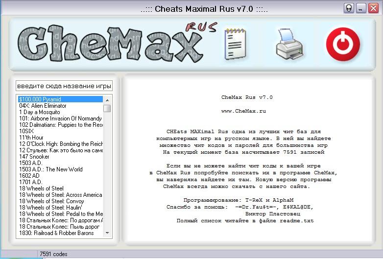 По сути, это русская версия программы CheMax (подробнее о CheMax